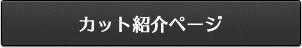 カット紹介ページ
